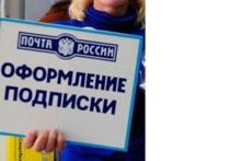 Почта России объявляет весеннюю Всероссийскую декаду подписки со скидками